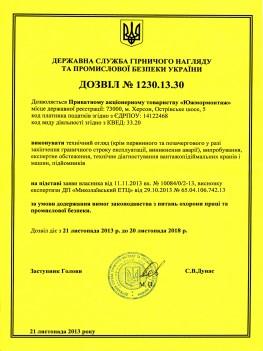 Разрешения, Лицензии